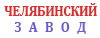 Челябинский инструментальный завод
